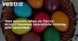 Чем красить яйца на Пасху: искусственные красители опасны для здоровья