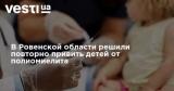 В Ровенской области решили повторно привить детей от полиомиелита