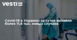 Covid-19 в Украине: за сутки выявили более 11,6 тыс. новых случаев