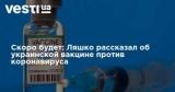 Скоро будет: Ляшко рассказал об украинской вакцине против коронавируса