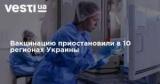 Вакцинацию приостановили в 10 регионах Украины