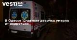 В Одессе 12-летняя девочка умерла от анорексии