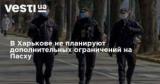 В Харькове не планируют дополнительных ограничений на Пасху